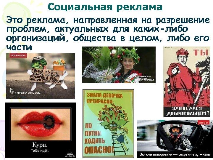 Социальная реклама Это реклама, направленная на разрешение проблем, актуальных для каких-либо организаций, общества в