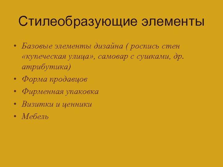 Стилеобразующие элементы • Базовые элементы дизайна ( роспись стен «купеческая улица» , самовар с