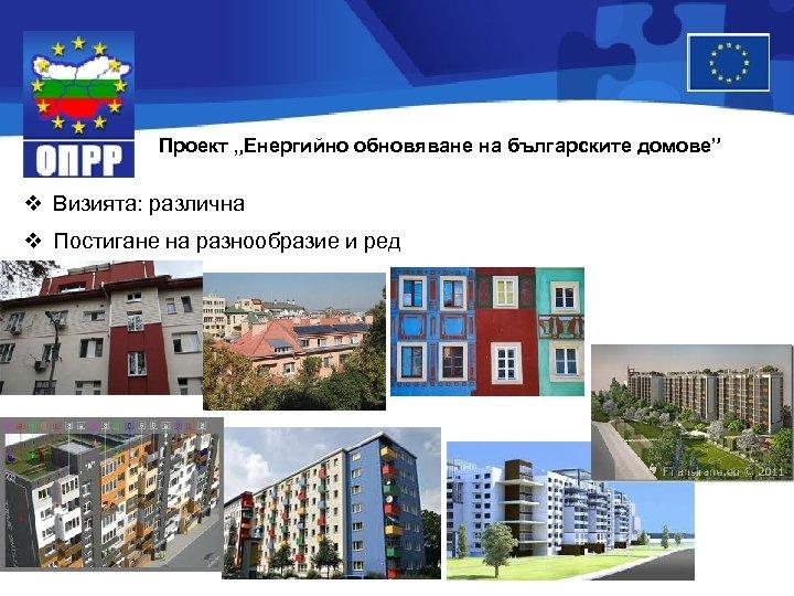 """Проект """"Енергийно обновяване на българските домове"""" v Визията: различна v Постигане на разнообразие и"""