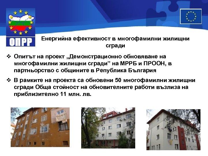 """Енергийна ефективност в многофамилни жилищни сгради v Опитът на проект """"Демонстрационно обновяване на многофамилни"""
