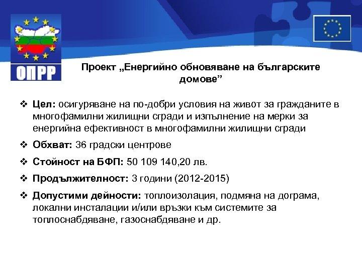 """Проект """"Енергийно обновяване на българските домове"""" v Цел: осигуряване на по-добри условия на живот"""
