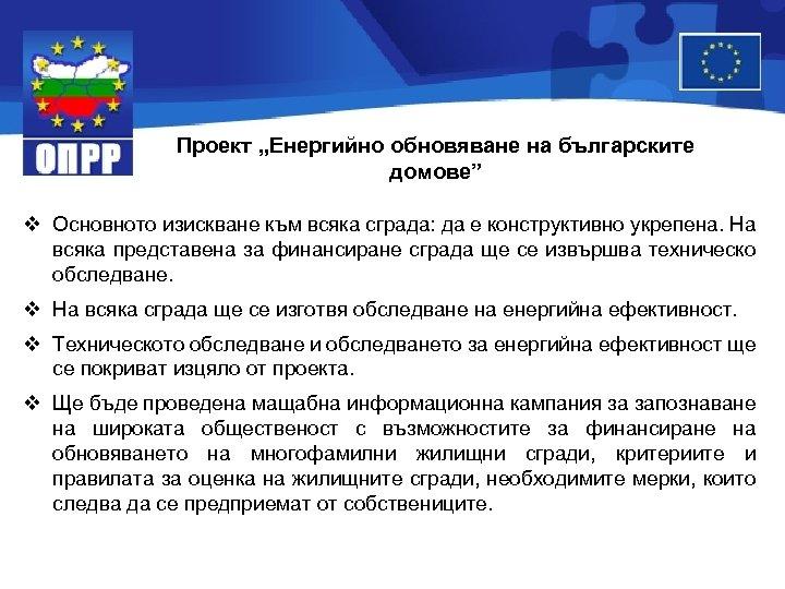 """Проект """"Енергийно обновяване на българските домове"""" v Основното изискване към всяка сграда: да е"""