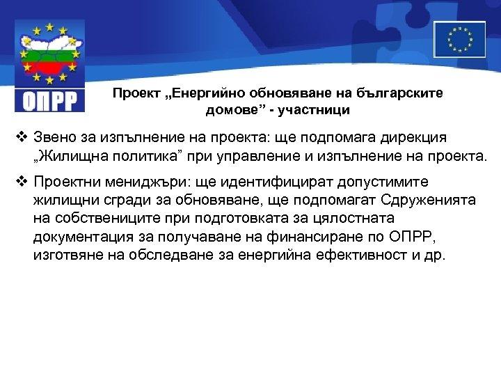 """Проект """"Енергийно обновяване на българските домове"""" - участници v Звено за изпълнение на проекта:"""