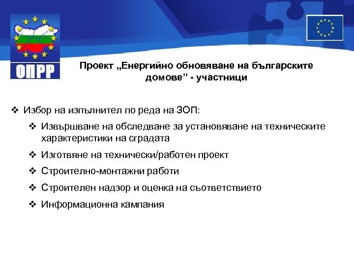 """Проект """"Енергийно обновяване на българските домове"""" - участници v Избор на изпълнител по реда"""