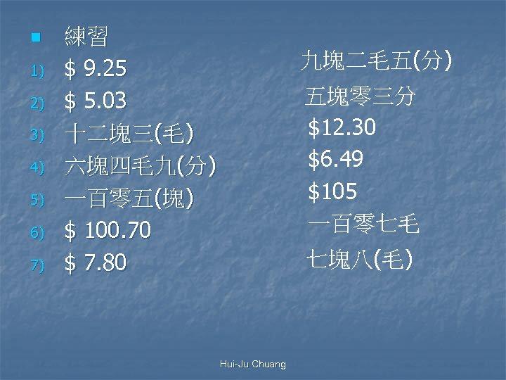 n 1) 2) 3) 4) 5) 6) 7) 練習 $ 9. 25 $ 5.