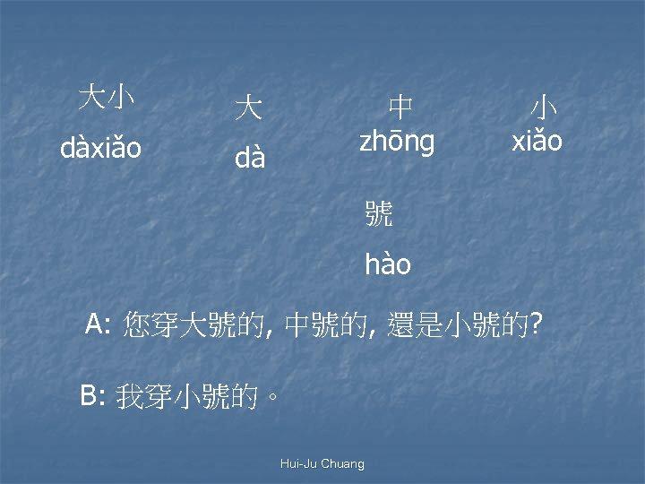 大小 大 dàxiǎo dà 中 zhōng 小 xiǎo 號 hào A: 您穿大號的, 中號的, 還是小號的?