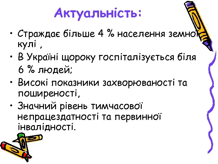 Актуальність: • Страждає більше 4 % населення земної кулі , • В Україні щороку