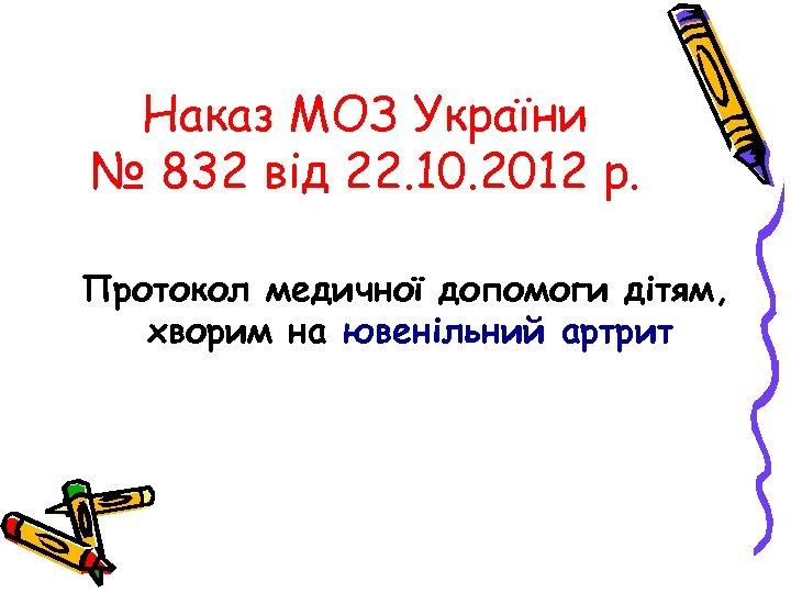 Наказ МОЗ України № 832 від 22. 10. 2012 р. Протокол медичної допомоги дітям,