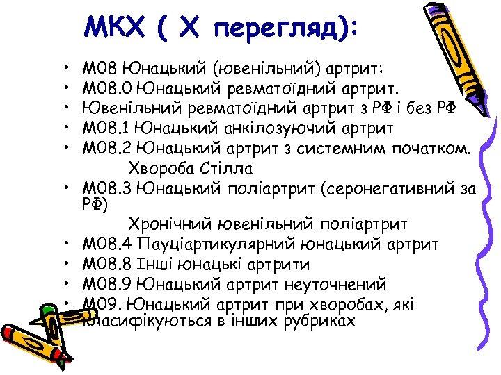 МКХ ( X перегляд): • • • М 08 Юнацький (ювенільний) артрит: М 08.
