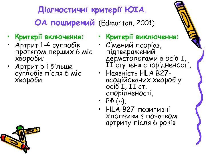 Діагностичні критерії ЮІА. ОА поширений (Edmonton, 2001) • Критерії включення: • Критерії виключення: •