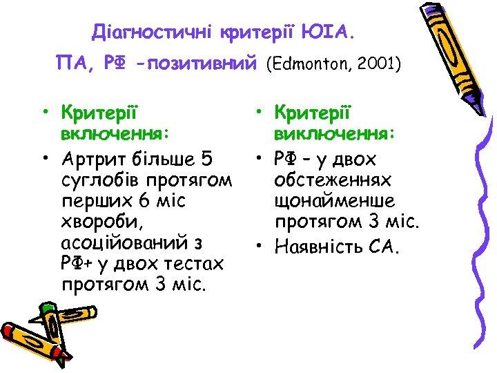 Діагностичні критерії ЮІА. ПА, РФ -позитивний (Edmonton, 2001) • Критерії включення: • Артрит більше