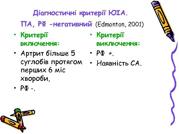 Діагностичні критерії ЮІА. ПА, РФ -негативний (Edmonton, 2001) • Критерії включення: • Артрит більше