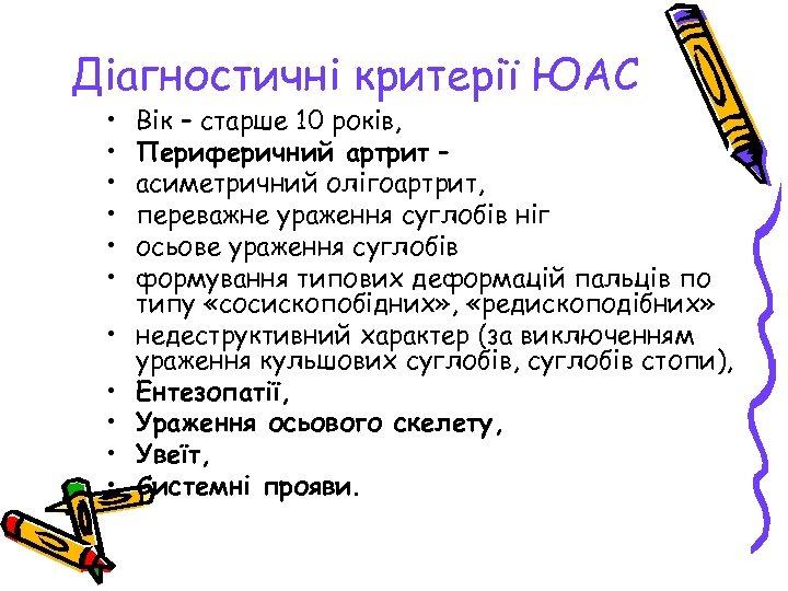 Діагностичні критерії ЮАС • • • Вік – старше 10 років, Периферичний артрит –
