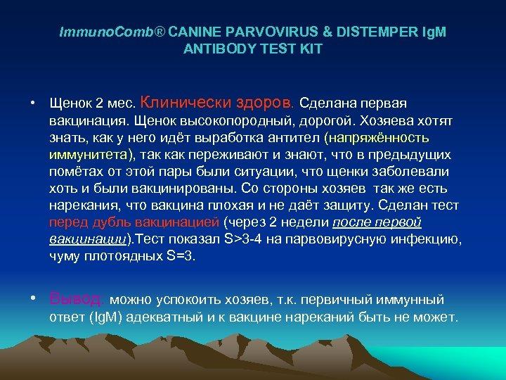 Immuno. Comb® CANINE PARVOVIRUS & DISTEMPER Ig. M ANTIBODY TEST KIT • Щенок 2