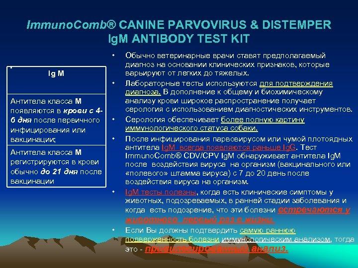 Immuno. Comb® CANINE PARVOVIRUS & DISTEMPER Ig. M ANTIBODY TEST KIT • • Ig