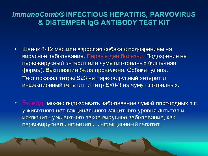 Immuno. Comb® INFECTIOUS HEPATITIS, PARVOVIRUS & DISTEMPER Ig. G ANTIBODY TEST KIT • Щенок