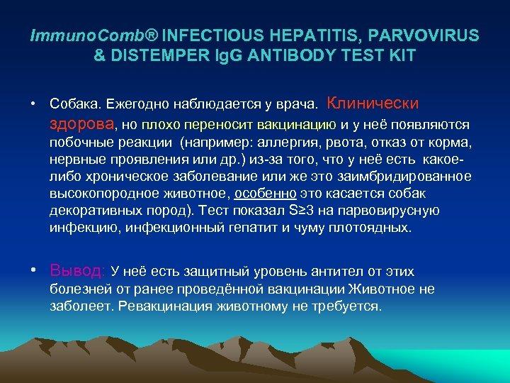 Immuno. Comb® INFECTIOUS HEPATITIS, PARVOVIRUS & DISTEMPER Ig. G ANTIBODY TEST KIT • Собака.