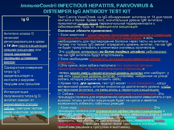 Immuno. Comb® INFECTIOUS HEPATITIS, PARVOVIRUS & DISTEMPER Ig. G ANTIBODY TEST KIT Ig G