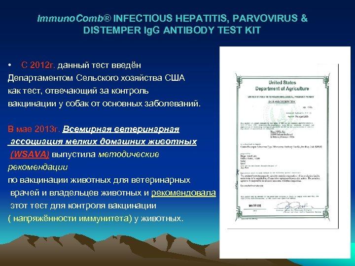 Immuno. Comb® INFECTIOUS HEPATITIS, PARVOVIRUS & DISTEMPER Ig. G ANTIBODY TEST KIT • С