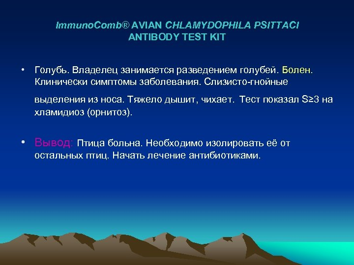 Immuno. Comb® AVIAN CHLAMYDOPHILA PSITTACI ANTIBODY TEST KIT • Голубь. Владелец занимается разведением голубей.