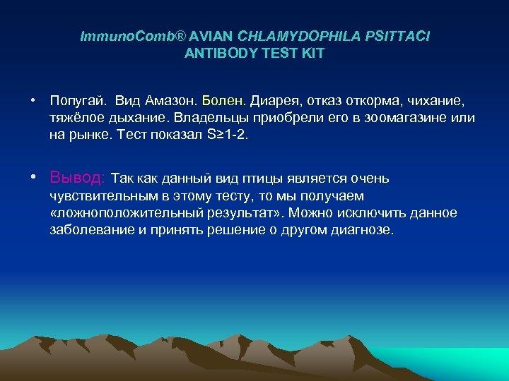 Immuno. Comb® AVIAN CHLAMYDOPHILA PSITTACI ANTIBODY TEST KIT • Попугай. Вид Амазон. Болен. Диарея,