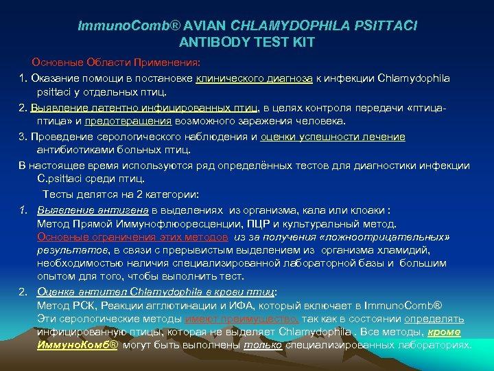 Immuno. Comb® AVIAN CHLAMYDOPHILA PSITTACI ANTIBODY TEST KIT Основные Области Применения: 1. Оказание помощи