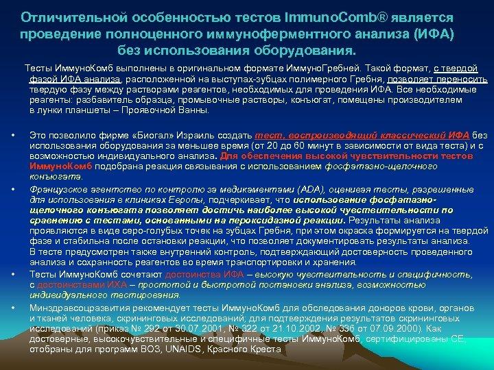 Отличительной особенностью тестов Immuno. Comb® является проведение полноценного иммуноферментного анализа (ИФА) без использования оборудования.