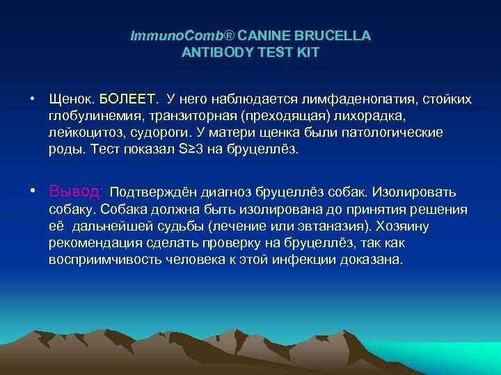 Immuno. Comb® CANINE BRUCELLA ANTIBODY TEST KIT • Щенок. БОЛЕЕТ. У него наблюдается лимфаденопатия,
