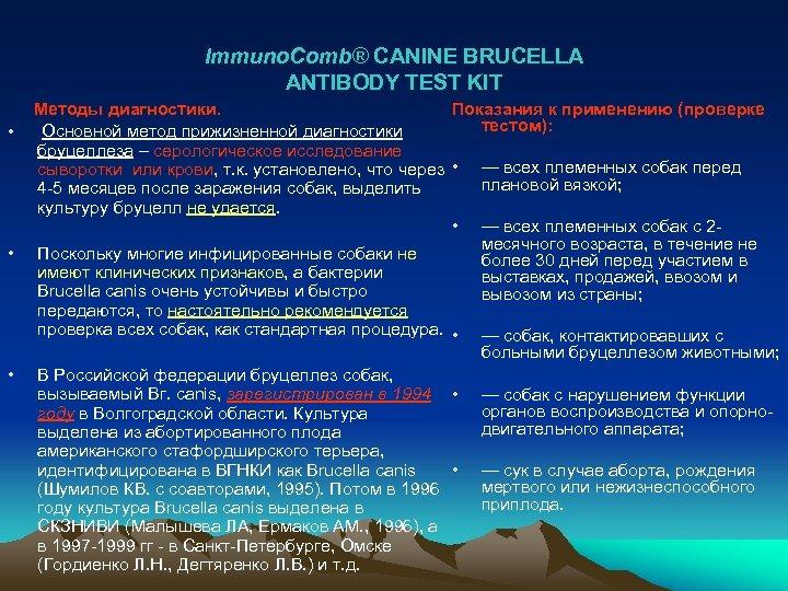 Immuno. Comb® CANINE BRUCELLA ANTIBODY TEST KIT • • • Методы диагностики. Показания к