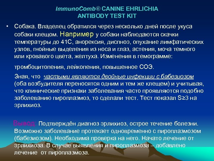 Immuno. Comb® CANINE EHRLICHIA ANTIBODY TEST KIT • Собака. Владелец обратился через несколько дней
