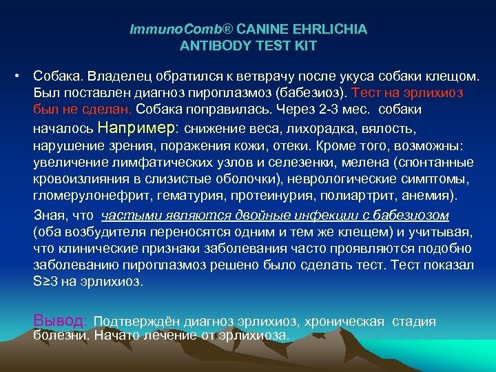 Immuno. Comb® CANINE EHRLICHIA ANTIBODY TEST KIT • Собака. Владелец обратился к ветврачу после