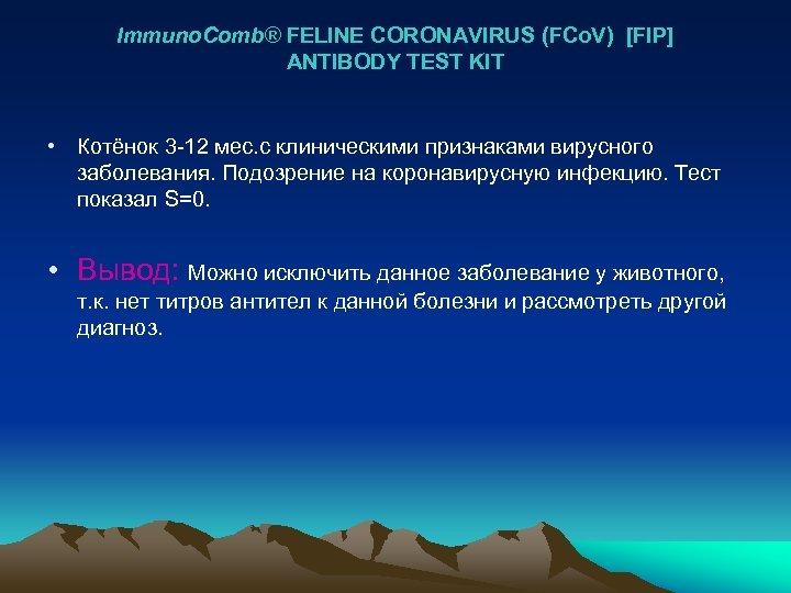 Immuno. Comb® FELINE CORONAVIRUS (FCo. V) [FIP] ANTIBODY TEST KIT • Котёнок 3 -12