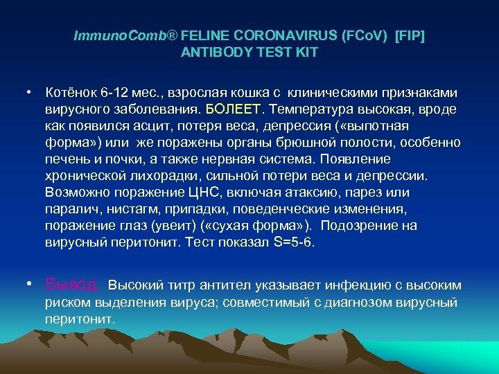 Immuno. Comb® FELINE CORONAVIRUS (FCo. V) [FIP] ANTIBODY TEST KIT • Котёнок 6 -12