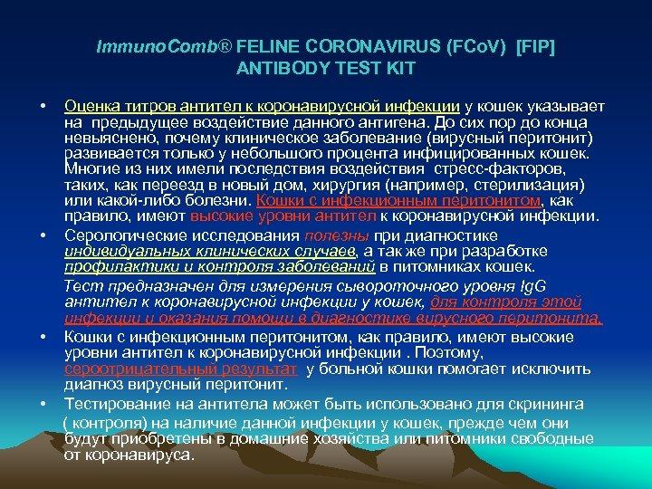 Immuno. Comb® FELINE CORONAVIRUS (FCo. V) [FIP] ANTIBODY TEST KIT • Оценка титров антител