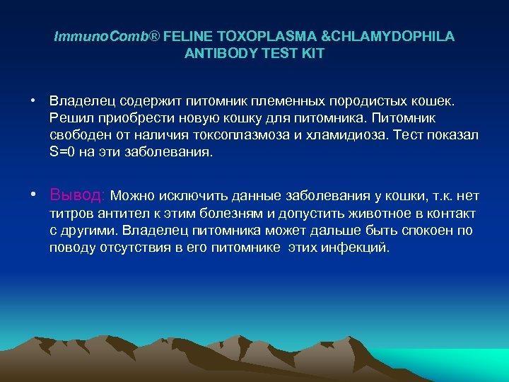 Immuno. Comb® FELINE TOXOPLASMA &CHLAMYDOPHILA ANTIBODY TEST KIT • Владелец содержит питомник племенных породистых