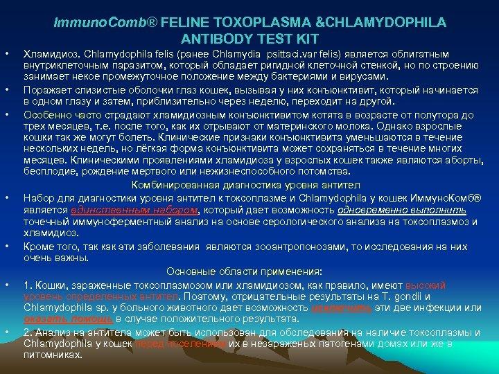 Immuno. Comb® FELINE TOXOPLASMA &CHLAMYDOPHILA ANTIBODY TEST KIT • • Хламидиоз. Chlamydophila felis (ранее