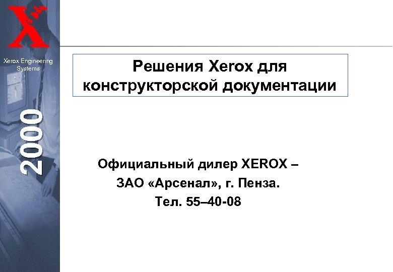 2000 Xerox Engineering Systems Решения Xerox для конструкторской документации Официальный дилер XEROX – ЗАО