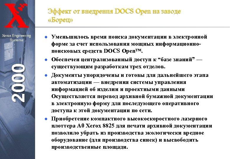 Эффект от внедрения DOCS Open на заводе «Борец» Xerox Engineering Systems l 2000 l