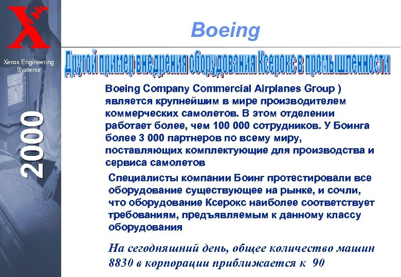Boeing 2000 Xerox Engineering Systems Boeing Company Commercial Airplanes Group ) является крупнейшим в