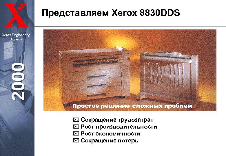Представляем Xerox 8830 DDS 2000 Xerox Engineering Systems Простое решение сложных проблем * Сокращение