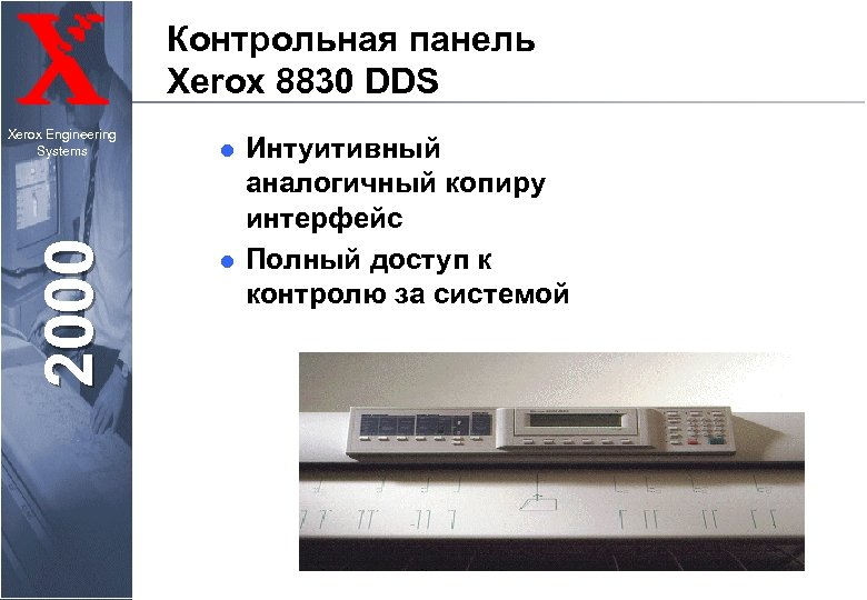 Контрольная панель Xerox 8830 DDS 2000 Xerox Engineering Systems l l Интуитивный аналогичный копиру