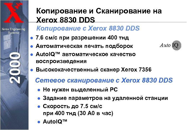 Копирование и Сканирование на Xerox 8830 DDS Копирование с Xerox 8830 DDS Xerox Engineering