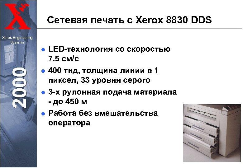 Сетевая печать с Xerox 8830 DDS Xerox Engineering Systems 2000 l l LED-технология со