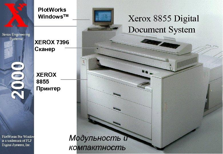 Plot. Works Windows. TM 2000 Xerox Engineering Systems Xerox 8855 Digital Document System XEROX