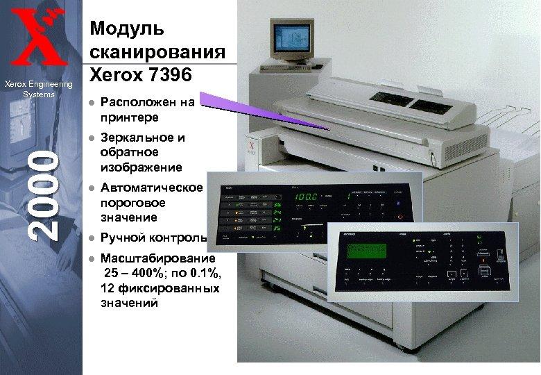 Xerox Engineering Systems Модуль сканирования Xerox 7396 Расположен на принтере l 2000 l Зеркальное