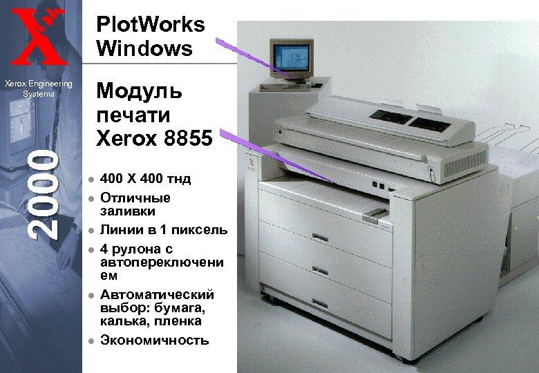 Plot. Works Windows Модуль печати Xerox 8855 2000 Xerox Engineering Systems l l l