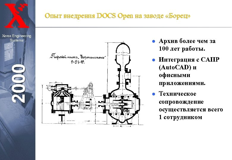 Опыт внедрения DOCS Open на заводе «Борец» Xerox Engineering Systems Архив более чем за