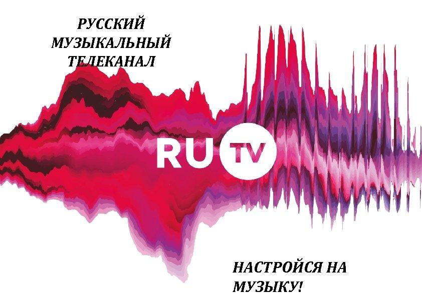 РУССКИЙ МУЗЫКАЛЬНЫЙ ТЕЛЕКАНАЛ НАСТРОЙСЯ НА МУЗЫКУ!