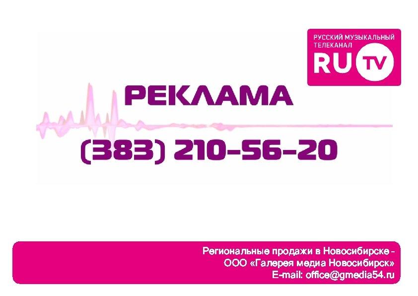 Региональные продажи в Новосибирске – ООО «Галерея медиа Новосибирск» E-mail: office@gmedia 54. ru