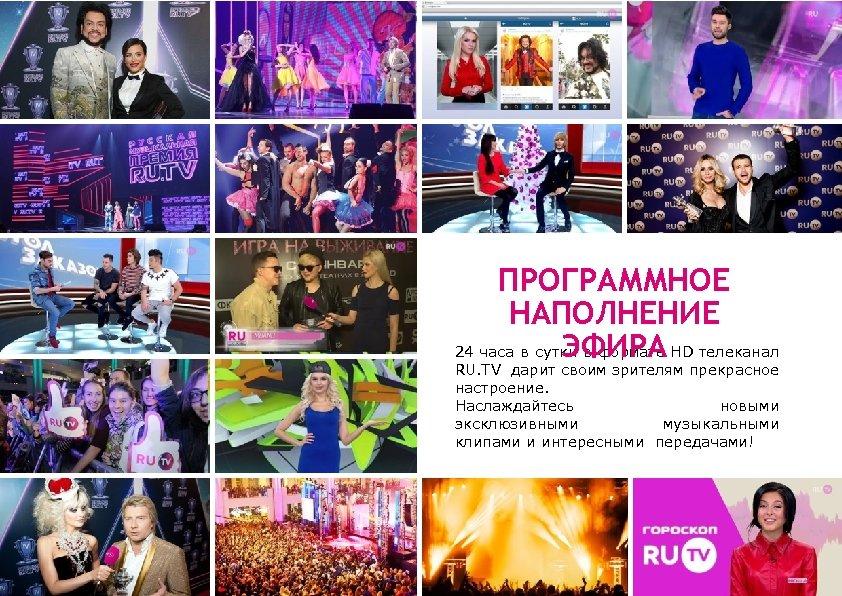 ПРОГРАММНОЕ НАПОЛНЕНИЕ 24 часа в сутки в формате HD телеканал ЭФИРА RU. TV дарит
